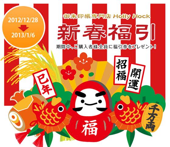 12/28~1/6 新春福引イベント開...
