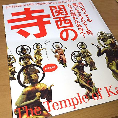 9月25日発売のお寺のムック本「関西の寺」にて 当店の御朱印帳をご紹介いただきました。 関西のお
