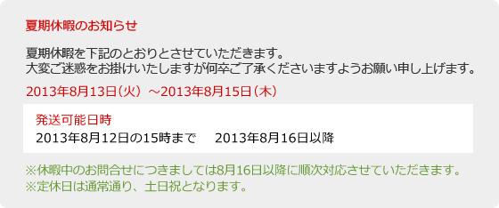 夏季休暇のお知らせ.jpg