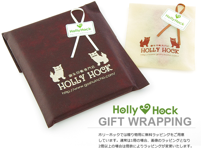 Holly Hock GIFT WRAPPING